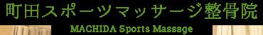 町田スポーツマッサージ整骨院