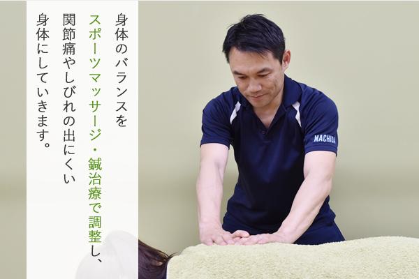 身体のバランスをスポーツマッサージ・鍼治療で調整し、関節痛やしびれの出にくい身体にしていきます。