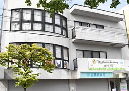 町田スポーツ整骨院たまプラーザ