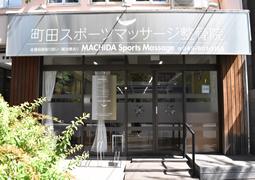 町田スポーツ整骨院あざみ野